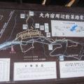 大内宿周辺案内図