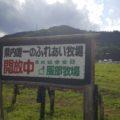 神奈川県内唯一のふれあい牧場