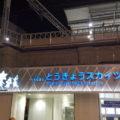 東武スカイツリーライン とうきょうスカイツリー駅