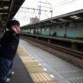 東向島駅ホーム