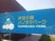 伊豆の国パノラマパーク