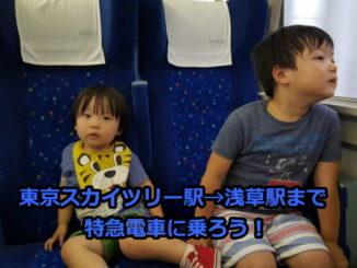 東京スカイツリーから浅草駅まで特急電車