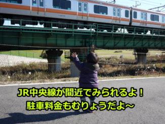 中央線 多摩川橋と子供たち