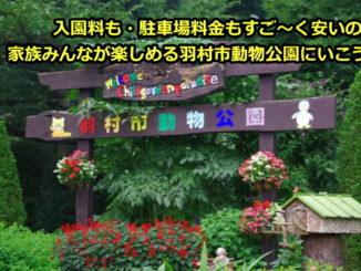 羽村市動物公園