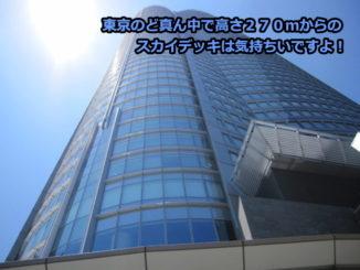六本木ヒルズモリタワー スカイデッキ