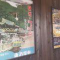 下今市駅の昔風のポスター
