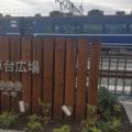 下今市駅 転車台広場