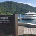 中禅寺湖 クルージング船