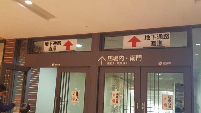 東京競馬場 地下通路