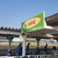 ミニ新幹線 無料