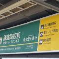 途中下車 鎌倉高校前駅で