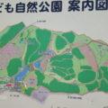 こども自然公園案内図