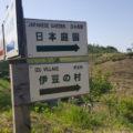 他にも日本庭園も楽しめます