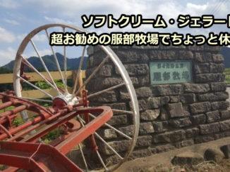 服部牧場 神奈川県 愛川町