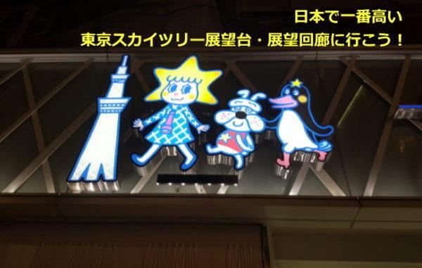 東京スカイツリー 展望台