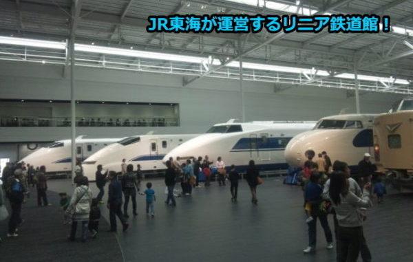 愛知県名古屋市のリニア鉄道館
