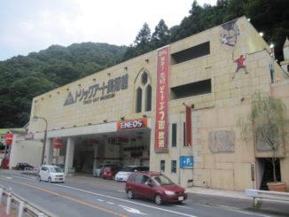 高尾山トリックアート美術館 外観