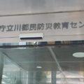 立川防災館入口