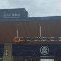 鬼怒川温泉駅下車でバスがありますよ