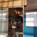 町田市 常盤つりぼりセンター 入口