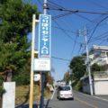 町田市 常盤つりぼりセンター