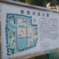 新宿交通公園 案内図