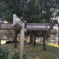公園と資料館は道を挟んであるのでご注意を!