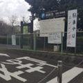薬師池公園駐車場