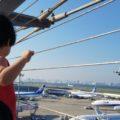 羽田空港に行ってみてね!